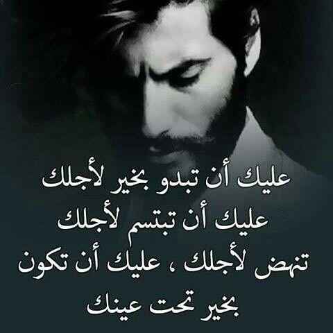 لاأم يل للض عف وان أدركن ي التبعث ر أنا بخير ولو ك س ر أحد أضلع ي أنا بخير دائما H G Yemen Islamic Quotes Quotes Inspirational Quotes