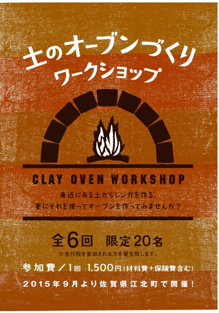 clayoven1.jpg