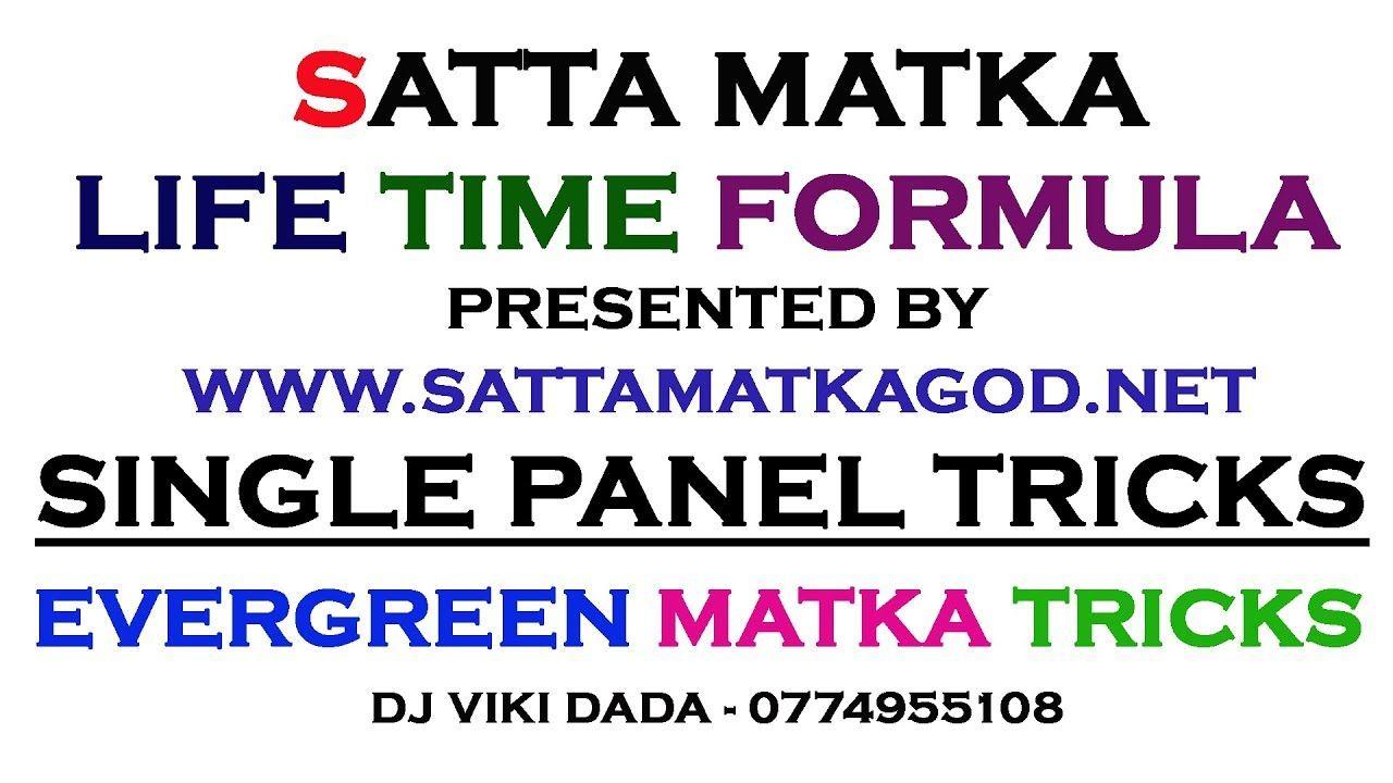 LIFE TIME FORMULA: SATTA MATKA SINGLE PANEL TRICKS - EVERGREEN MATKA