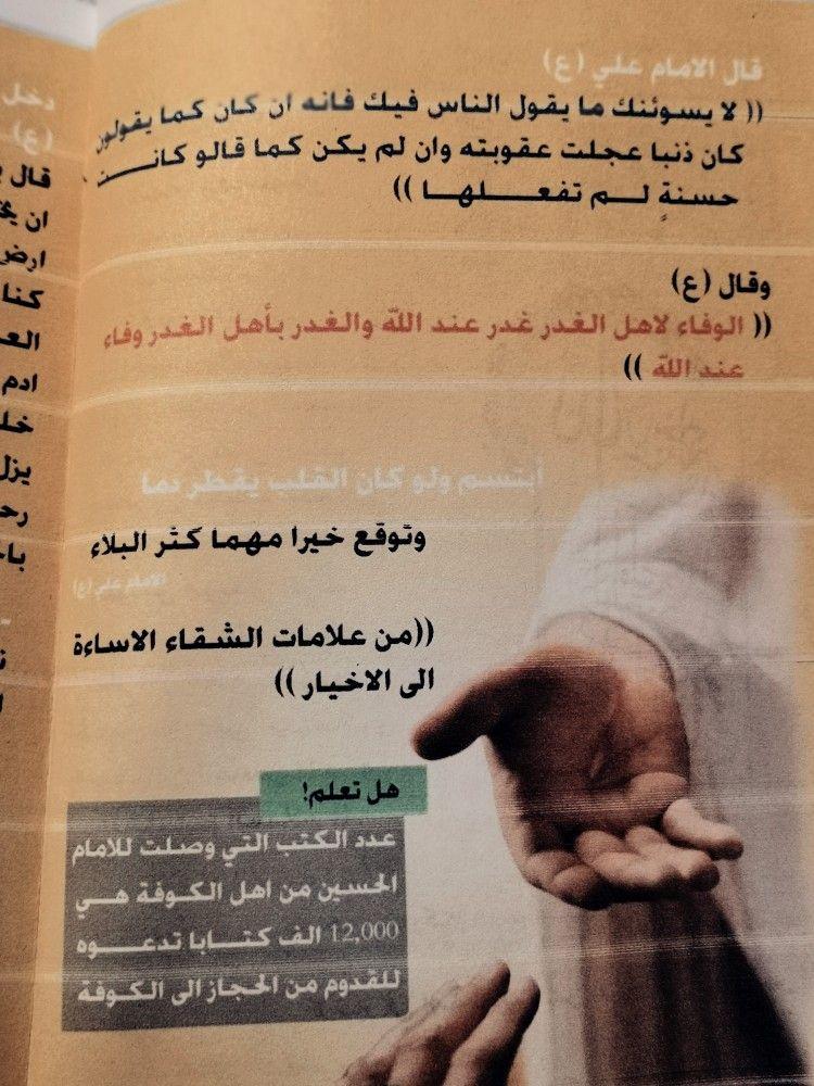 قول الامام علي في مجلة النور
