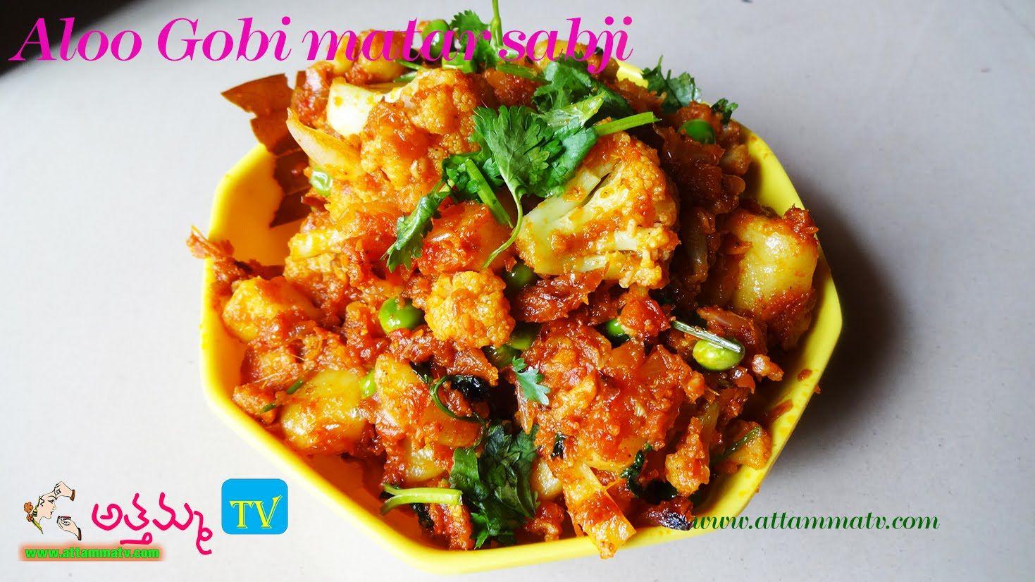Aloo gobi matar sabji recipe in telugu by attamma tv north aloo gobi matar sabji recipe in telugu by attamma tv forumfinder Image collections