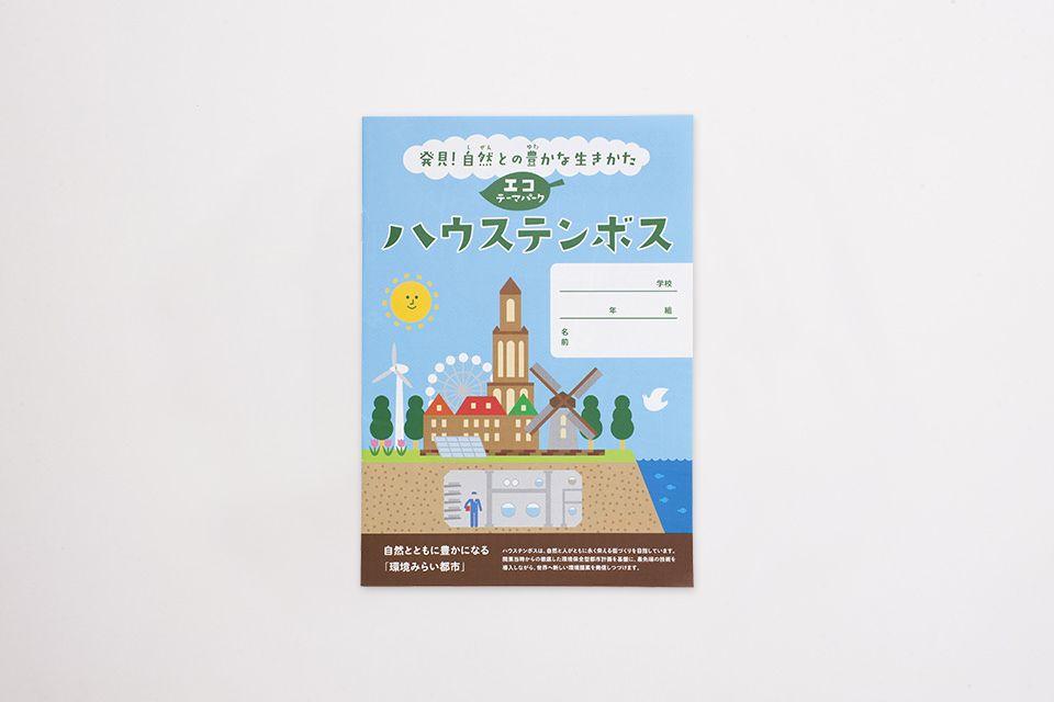 ECO STUDY BOOKのデザイン ハウステンボス株式会社