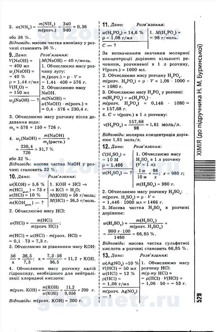 Скачать бесплатно учебник по татарскому языку автор р.з.хайдарова р.л.малафеева 9 класс
