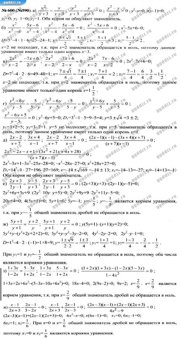 Ответы по тестам по математике за 6 класс гришина и листова1 часть читать
