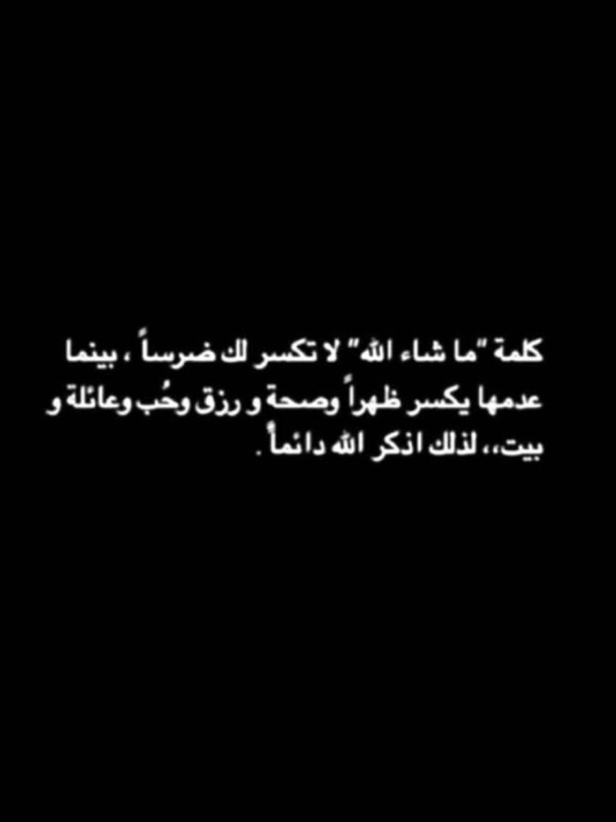 Pin By مزروعيه On Arabic Wisdom Quotes Life Love Smile Quotes Short Quotes Love