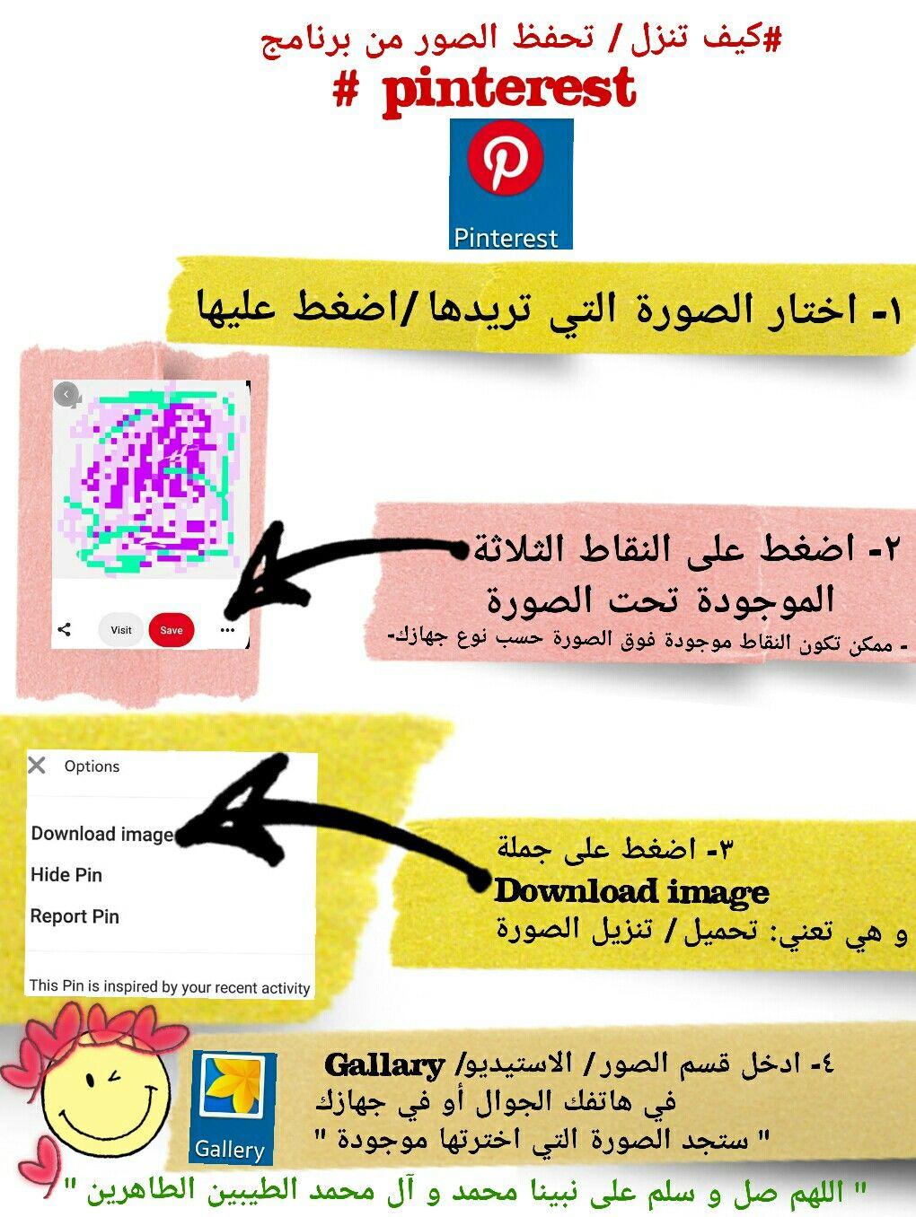 Pinterest كيف تنزل تحفظ الصور من برنامج صورة الصورة طريقة الطريقة تحميل تنزيل Download Download Blaj Image Playbill