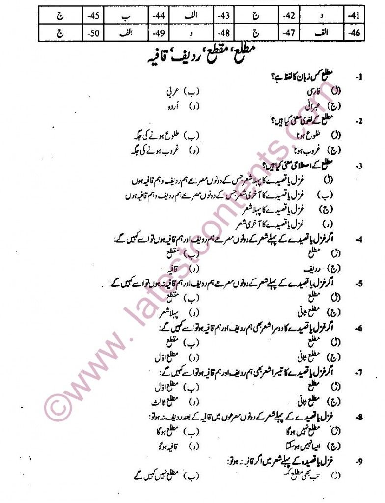 mcqs urdu islamiat social studies science pedadgogy