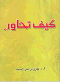 كتاب كيف تحاور للدكتور طارق الحبيب pdf