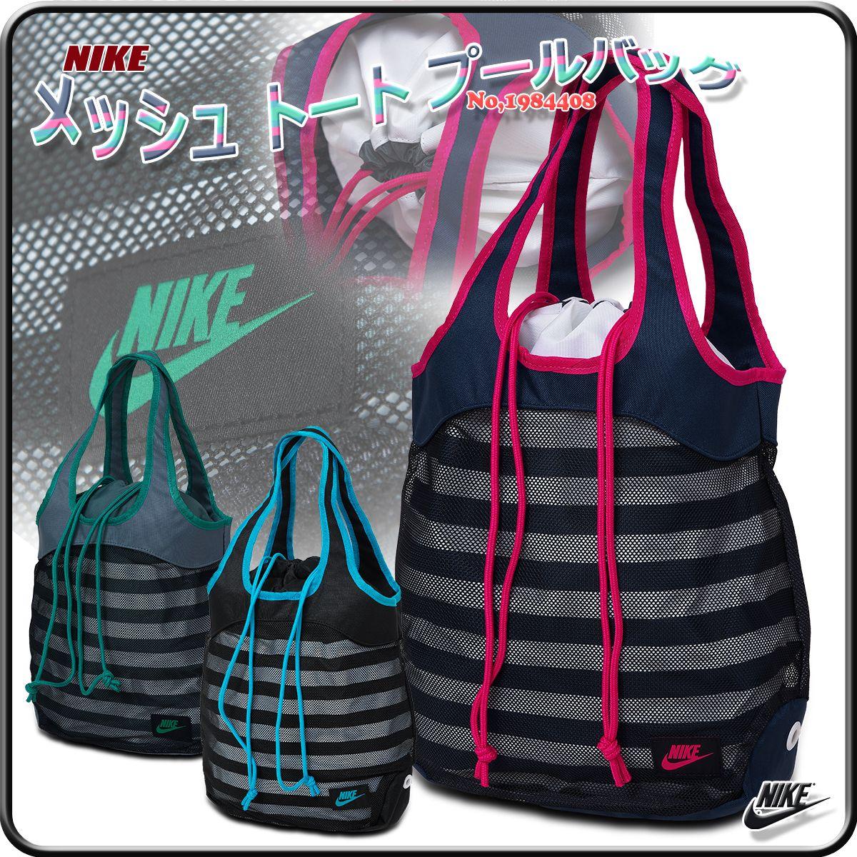 a2f3dd5eaa159 Poolbeg Nike swim bag ladies tote bag border pattern swimming bag for  swimming women s NIKE   mesh Tote pullback No
