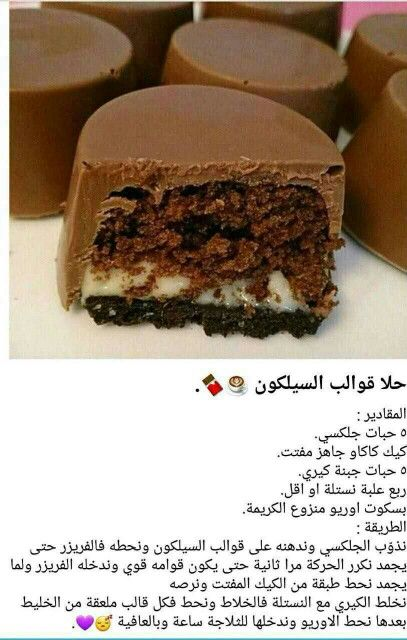 قوالب السليكون Fast Desserts Food Recipies Food Receipes