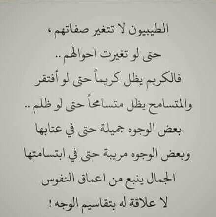 طيب القلب لا يتغير Blessing Words Some Quotes Arabic Quotes