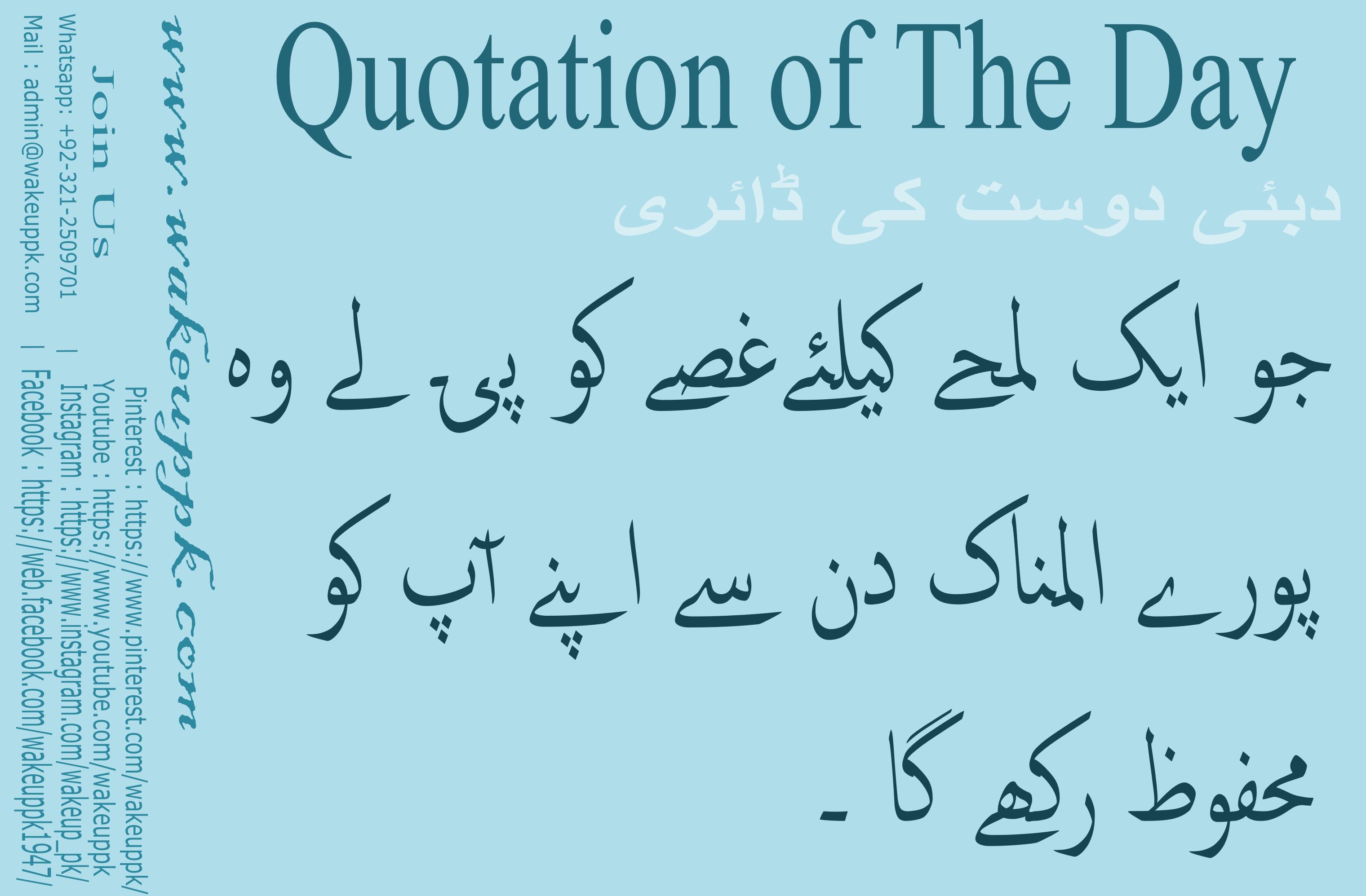 Urdu Quotations Urdu Sayings Urdu Quotes About Life Learn Urdu Promote Urdu Teach Urdu اردو اردو ادب اردو اقوال اردو Quotations Quotes Life Quotes