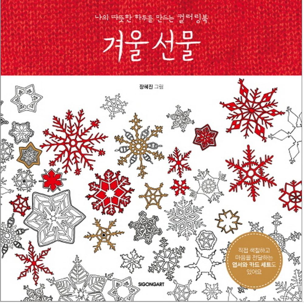 Winter Gifts Coloring Book Postcard Bookmark Adult Anti Stress Art Therapy In Books Children