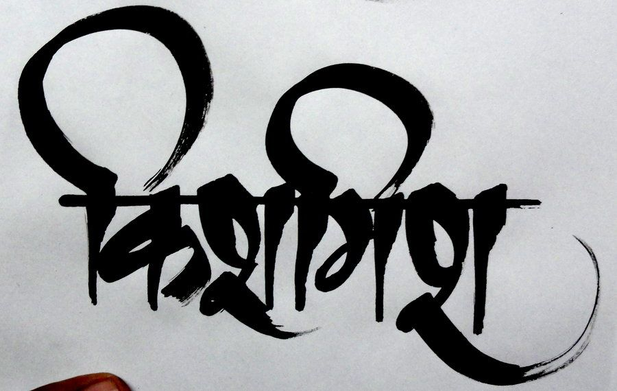 Kishmish Hindi Calligraphy By Rdx558 On Deviantart