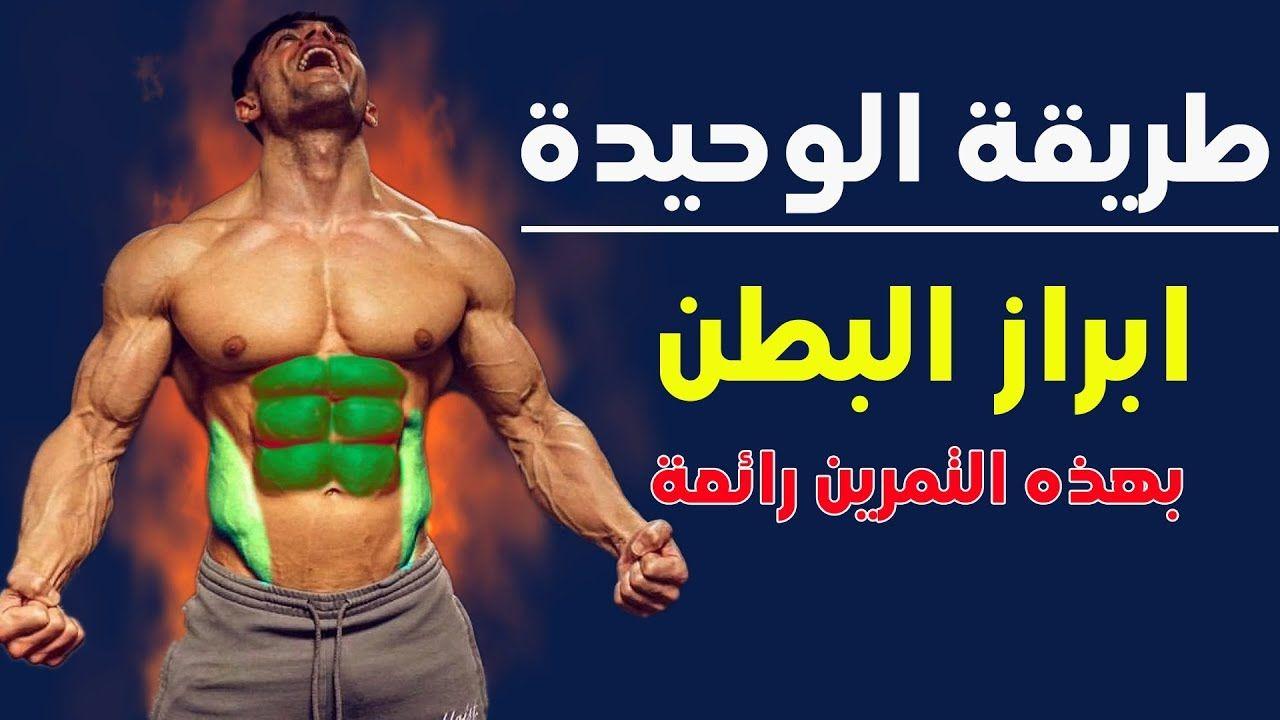 New Video By مهووس عضلات كمال الاجسام On Youtube تمارين كمال اجسام لعضلة البطن تمارين عضلات البطن للمبتدئين كمال الاجسام صور تمارين ال Abs Wrestling Sports