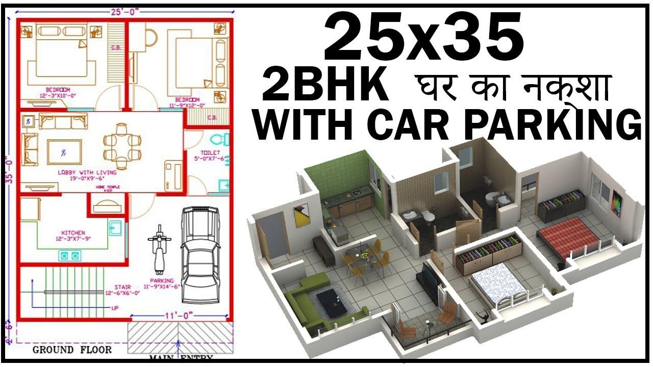 25x35 House Plan With Car Parking 2 Bhk House Plan With Car Parking In 2020 2bhk House Plan House Plans 20x30 House Plans