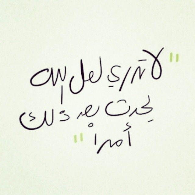 لا تدري لعل الله يحدث بعد ذلك أمرا أوسع أبواب الفرج الباب الذي لا تعرفه ولا تتوقعه تعطيك هذه الآية أمل في غد أفضل Islamic Quotes Quotes Arabic Quotes