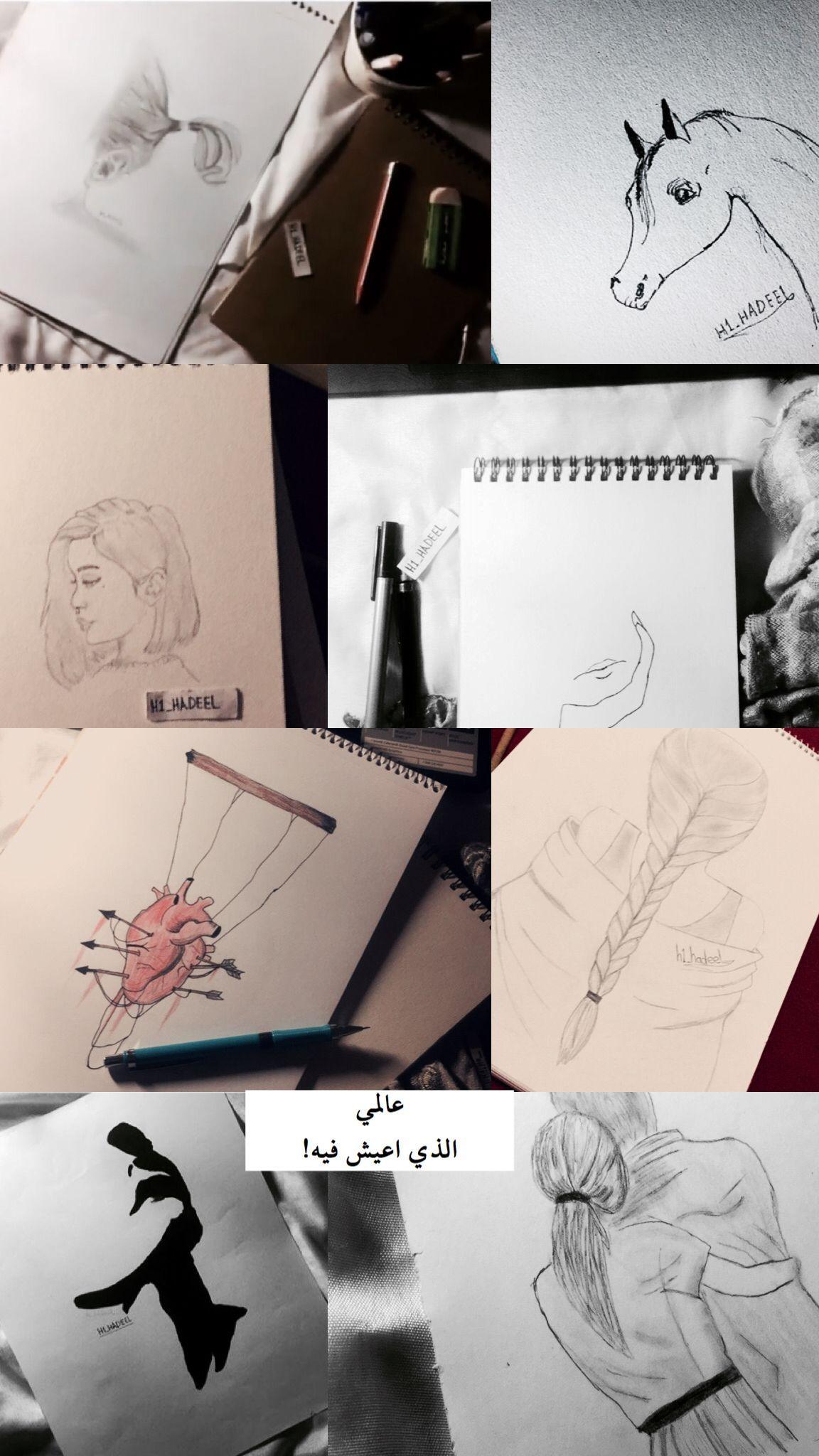 عالمي الذي اعيش فيه Art Drawings اقتباسات كلام رسم تصميم خلفيات Words Wallpaper Disney Princess Wallpaper Beautiful Arabic Words