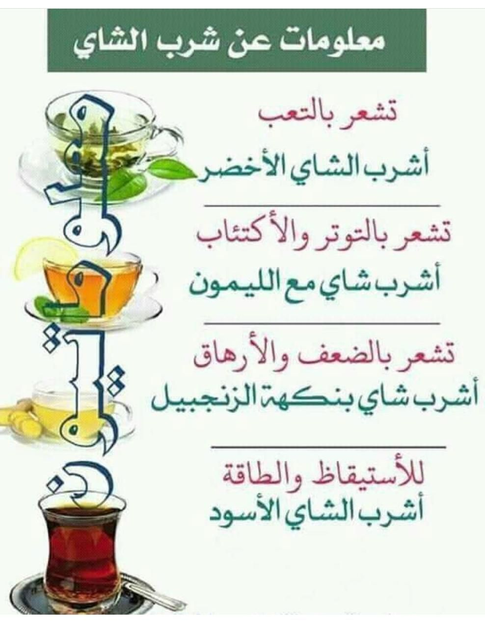 Pin By براءة حروف On اعشاب Health And Fitness Magazine Health And Nutrition Health Diet