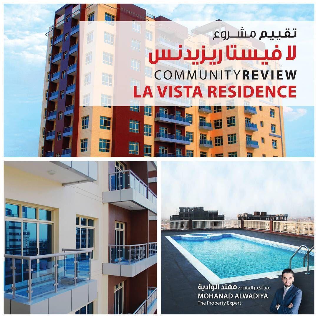 LA VISTA RESIDENCE Project by Al Manal Development March