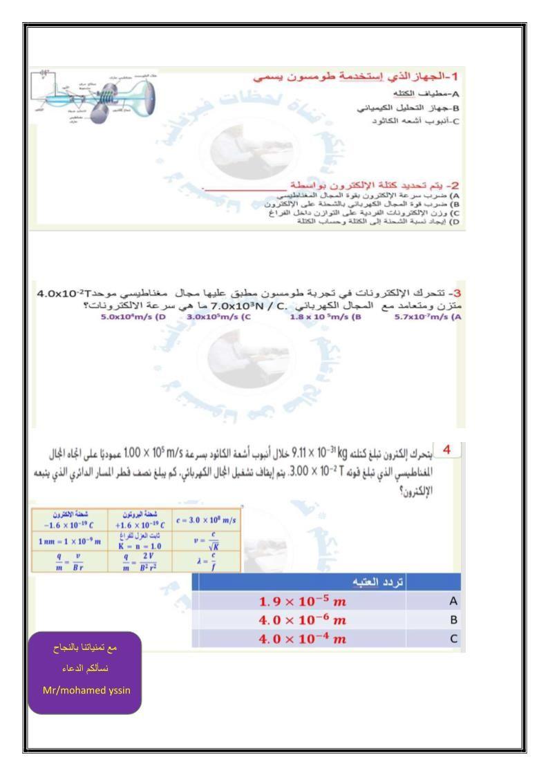 الفيزياء نموذج امتحان للصف الثاني عشر عام Map Map Screenshot