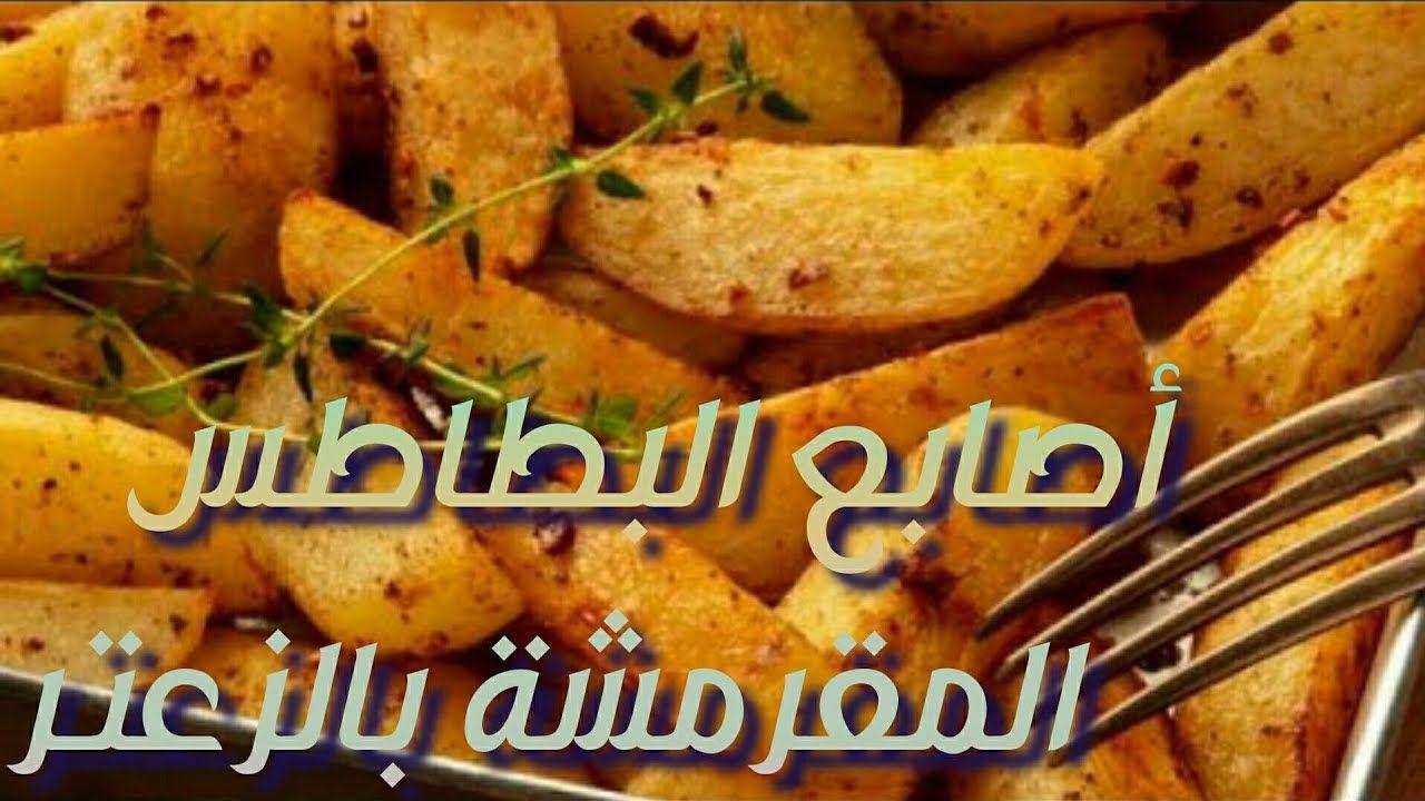 طريقة عمل أصابع البطاطس المقرمشة بالزعتر في الفرن صحية و لذيذة مغامرة المرأة Youtube Vegetables Food Potatoes