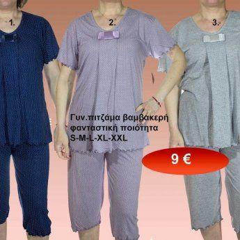 Βαμβακερές γυναικείες πιτζάμες Μεγέθη S έως XXL φανταστική ποιότητα ... d860a03fbc2