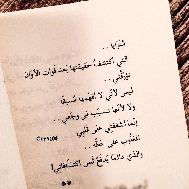 ٠ ٠ قلبي الذي دائما يدفع ثمن اكتشافاتي ٠ ٠ ٠ اقتباس كتاب نصف وجه بلا ملامح هاجد محمد Love Yourself Quotes Words Quotes Cool Words