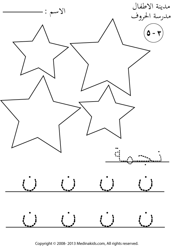 medinakids letter arabic miim is for sheep letter trace