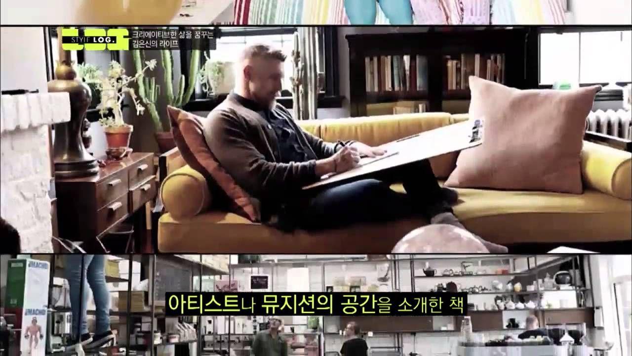 스타일로그 2013 - Ep.05  [탐나는라이프] 광고 디렉터 김은신의 복합문화공간!