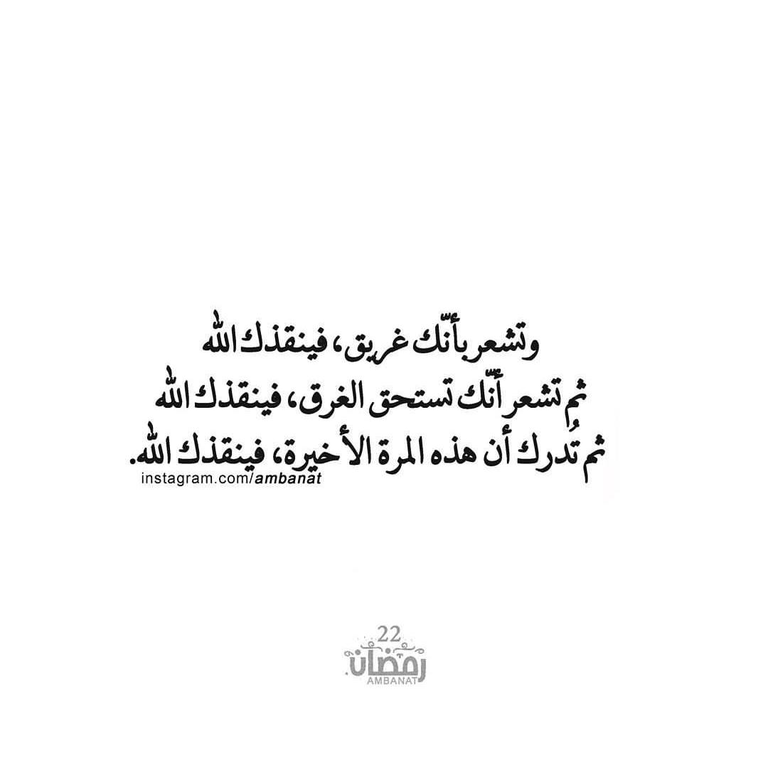 ٢٢ رمضان Tumblr Weheartit Instagram Ambanat Quran Quotes Islamic Quotes Islamic Quotes Quran