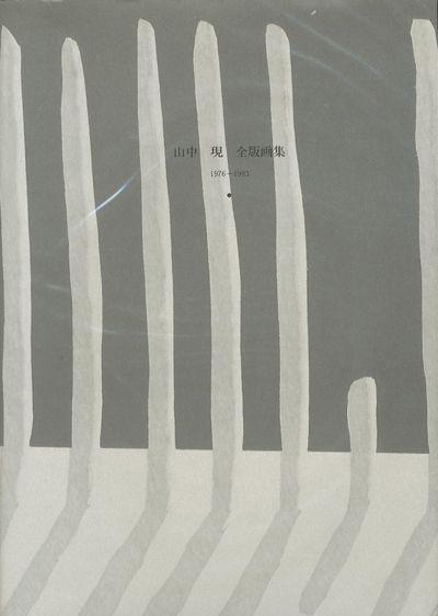 山中 現 金版画集 限定1500部 田中清光 1994年  アートギャラリータピエス  1点  限定1500部 カバー付 ¥2,000