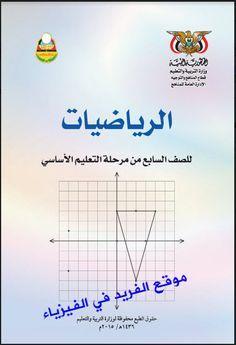 تحميل كتاب الرياضيات للصف السادس Pdf اليمن الجزء الأول والثاني Math Books Ninth Grade Seventh Grade