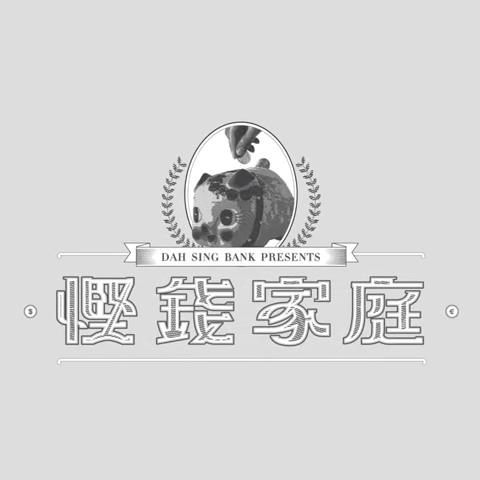 Saving Money Chinese Typography #chinesetypography