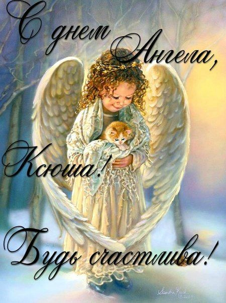 Открытки, картинка №48039   Картины, Картинки ангелов, Ангел