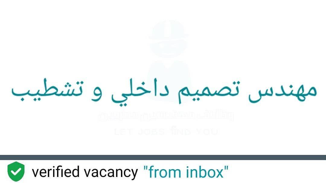 مطلوب مهندس تصميم داخلي وتشطيب سبق له العمل تصميم وتنفيذ في السعودية أو الخليج خبرة لا تقل عن 3 سنوات في عمل التصاميم الداخلية إجادة تامة لبرامج الإسكتش Math