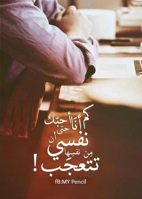 رمزيات عربي كلمات تصميم تصاميم انجليزي Post Words Quotes English Feelings Words Love Words Arabic Love Quotes