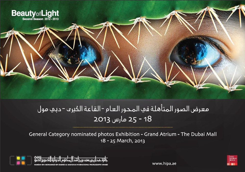 Visit Hipaae Photography Exhibition At The Dubai Mall S Grand Atrium Until The 25th Of March Dubai Mall Mall Mall Stores