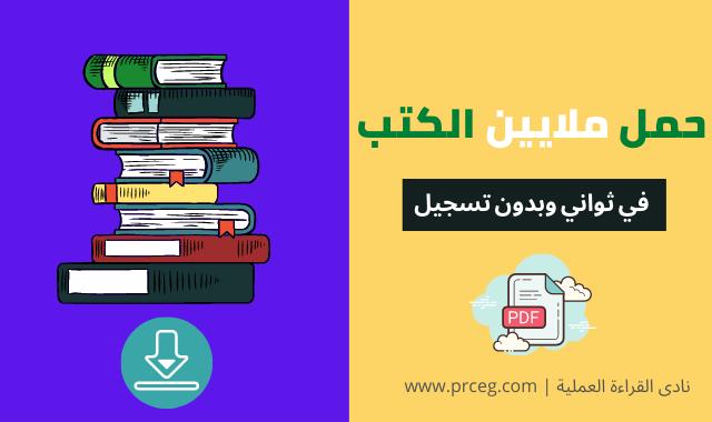 تحميل كتب مجانية بدون تسجيل في ثواني معدودة وبكل سهولة كتب فى جميع المجالات