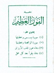 كتاب دعاء الفوز العظيم Pdf Pdf Books Free Pdf Books Books Free Download Pdf