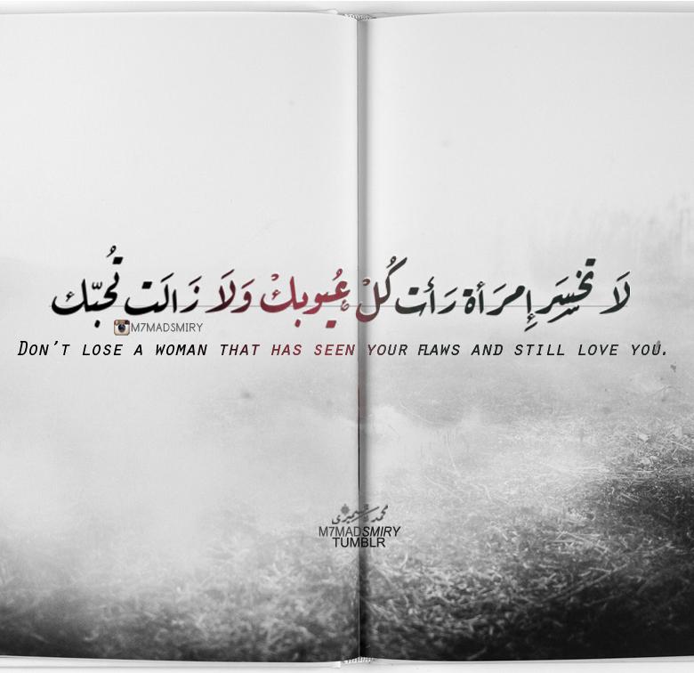 هتان Photo Words Still Love You Arabic Quotes