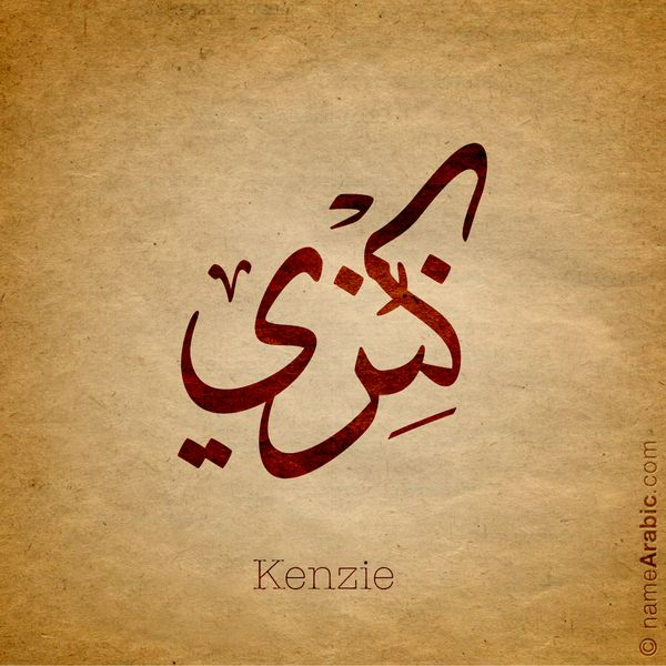 Kenzie Name With Arabic Calligraphy Arabic Calligraphy Design For Kenzie كنزي Name Meaning K Calligraphy Name Arabic Calligraphy Design Name Wallpaper