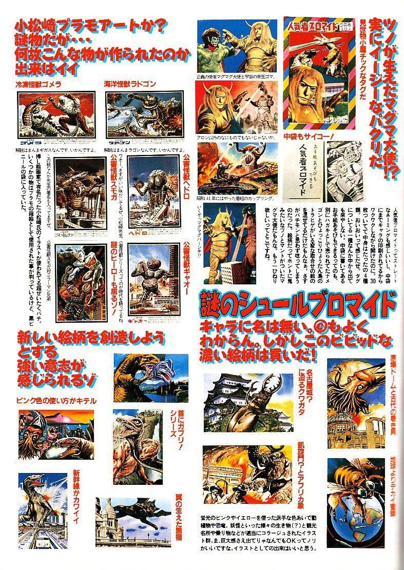 Revenge of the Retro Japanese Toy Adverts Japanese toys