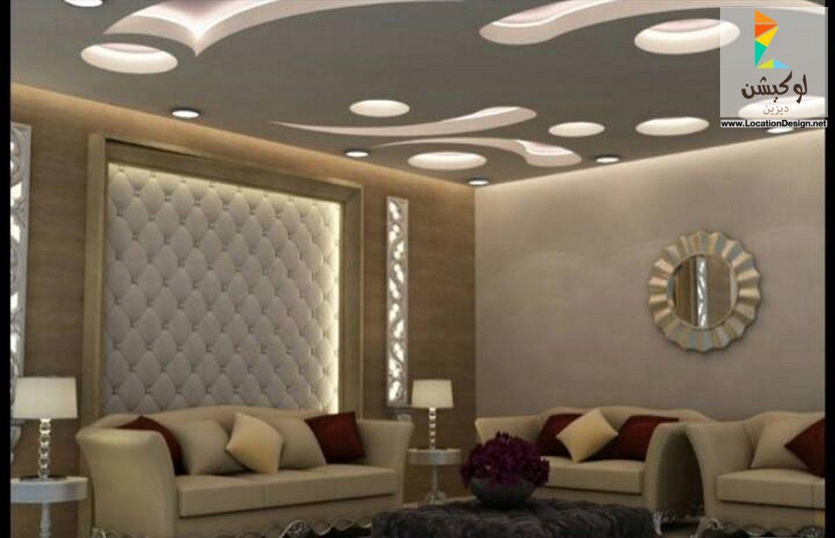 احدث افكار ديكور جبس بورد ريسبشن 2017 2018 لوكشين ديزين نت Ceiling Design Bedroom Home Room Design Ceiling Design