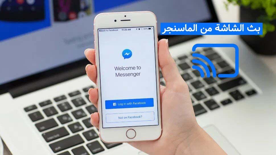 شرح كيفية مشاركة الشاشة في الماسنجر على الأندرويد والآيفون Iphone Phone Technology
