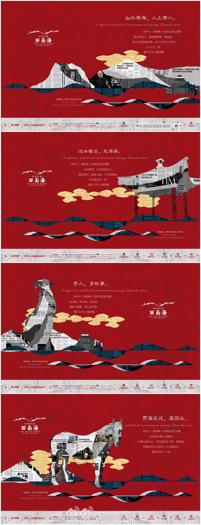 重庆房地产广告