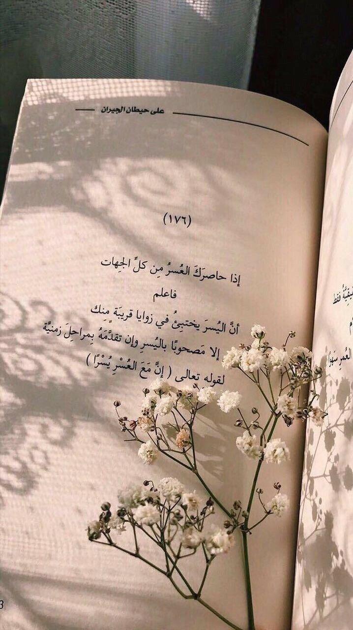 ان مع العسر يسرا Wallpaper Quotes Beautiful Quran Quotes Arabic Quotes