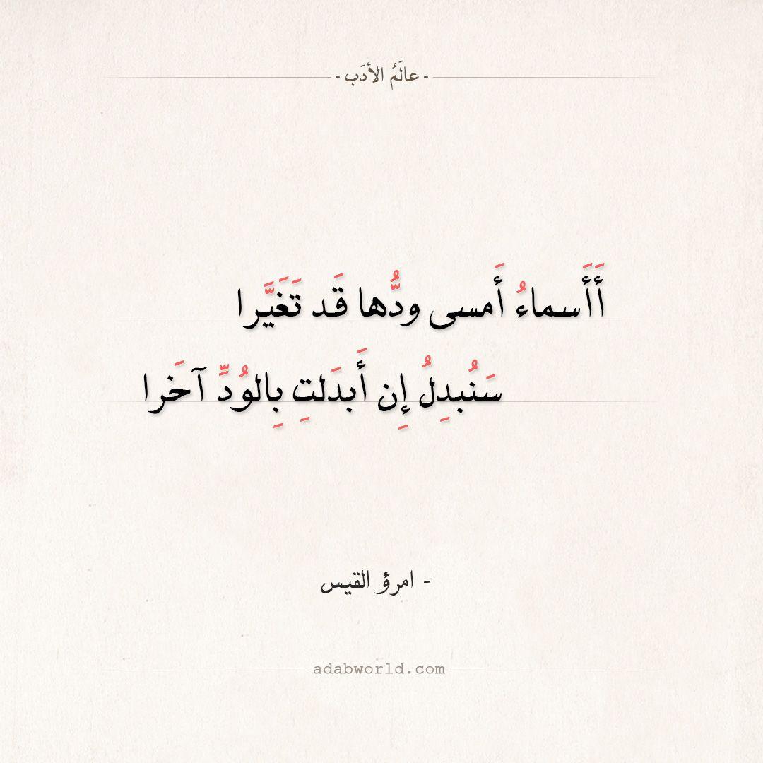 شعر امرؤ القيس أأسماء أمسى ودها قد تغيرا عالم الأدب Quran Quotes Inspirational Quran Quotes Words Quotes