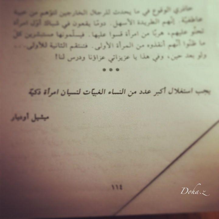 صور اقتباسات من روايات احلام مستغانمي منتديات درر العراق Quotations English Quotes Book Qoutes