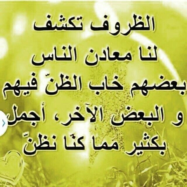 الناس معادن Quran Quotes Beautiful Quotes Quotes